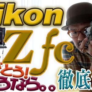 【NikonZ fc 徹底解説】「感激!!買ってよかった〜♪」ミラーレスカメラ欲しい人必見!!