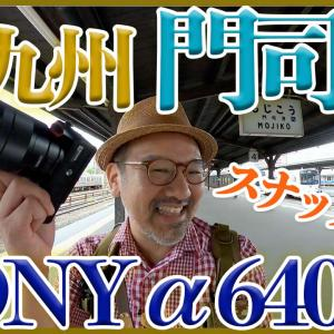 カメラ初心者必見!SONY α6400【スナップ写真】北九州_門司港_【写真家】橘田龍馬