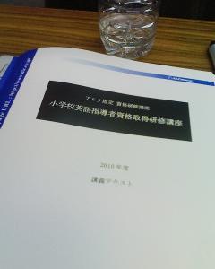 小学校英語指導者資格取得研修講座に参加しました