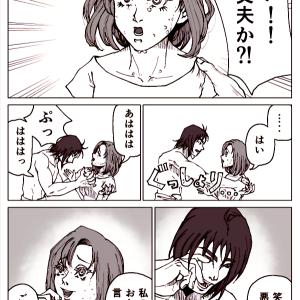【忍空】橙次*舞-1_26P【マンガ】