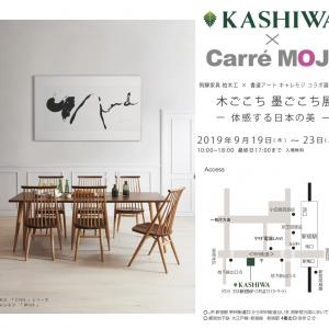 飛騨家具 柏木工と初のコラボ展示会を開催いたします by ヤマモト