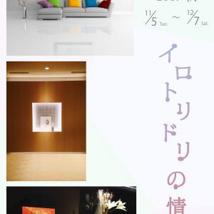 秋の新作展を11/5(火)より開催いたします by ヤマモト