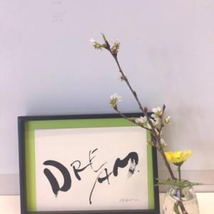 最新情報♪春のインテリア書道1dayレッスンについて by ヤマモト