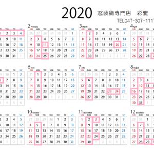 2020年2月定休日のお知らせ