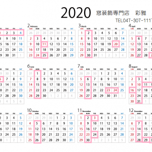 2020年8月の定休日のお知らせです