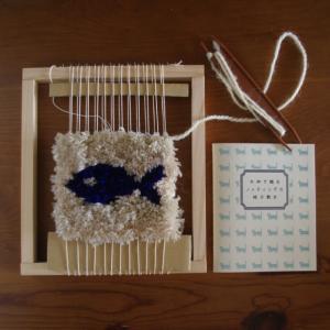 浅井洋子さん『木枠で織るノッティングの椅子敷き』自由研究
