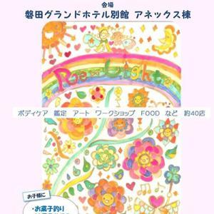 11月4日(日)のイベント 磐田の Re-Light と袋井の お結美
