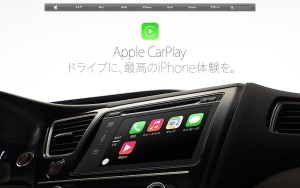 CarPlayから伺えるAppleの方向性。 #iPhonejp #ios