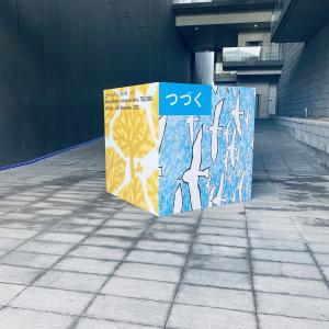 目が喜ぶ、ミナペルホネン展 /『つづく』