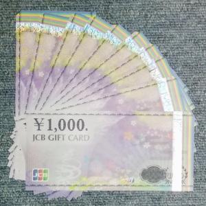 コロナの支援金で町から1万円分のギフトカード
