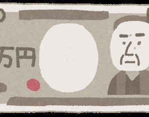 孫8人で、福沢諭吉が飛んでいく