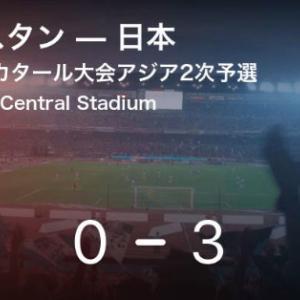 FIFAワールドカップアジア2次予選 タジキスタン0-3日本