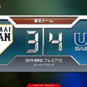 プレミア12 スーパーラウンド 日本3-4アメリカ
