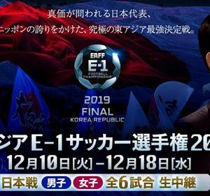 EAFF E-1サッカー選手権