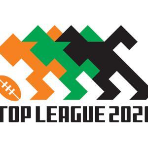 ラグビートップリーグ2020
