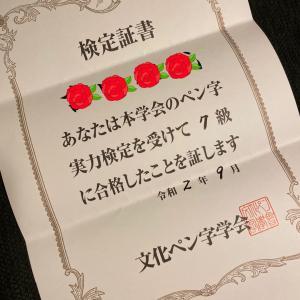 ペン字検定合格!