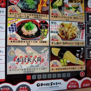 八幡西区 おどり寿司