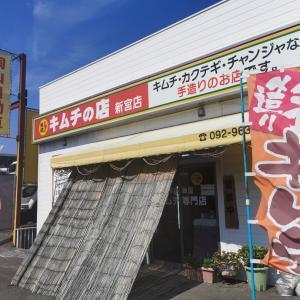 キムチの店 新宮店