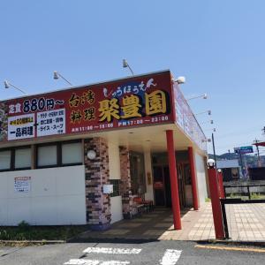 宮若市  台湾料理  聚豊園