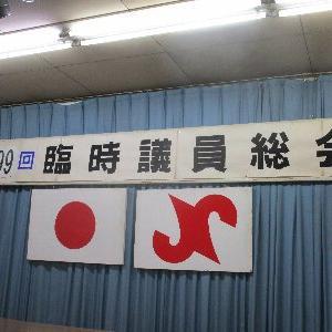 芦別商工会議所 第99回臨時議員総会