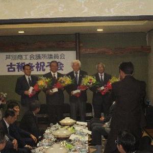 芦別商工会議所議員会 古稀を祝う会