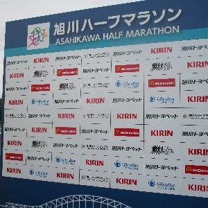 2019第11回旭川ハーフマラソン