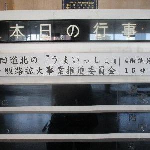 北海道まるごとフェアinサンシャインシティ事前会議