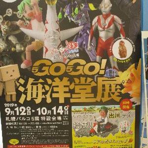 GO!GO!海洋堂展 札幌で開催