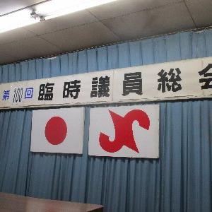 芦別商工会議所 第100回臨時議員総会