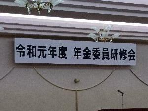 令和元年度 年金委員研修会