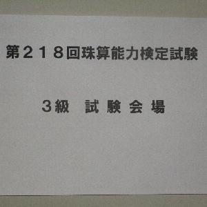第218回珠算検定試験