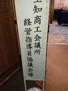 空知商工会議所経営指導員協議会令和2年度研修会