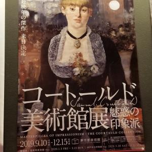 東京都美術館「コートールド美術館展」に行ってきました。