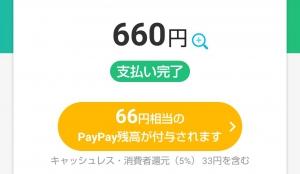 【タダジュースへの道】と【キャッシュレスで10%還元】!!