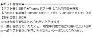 0円購入!?【本日最終日!!】回数無制限の300円割引クーポンが出ていたなんて!!