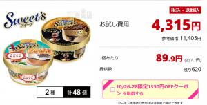 明治スーパーカップ【1個 約70円】!!冬でもアイスは辞められません( *´艸`)