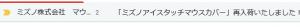 【再入荷!】ミズノアイスタッチマウスカバー!!ご購入は今すぐ!!