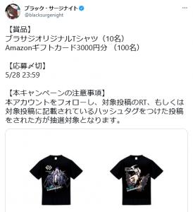 橋本環奈ちゃんに感謝!アマギフ3000円当たりました♪
