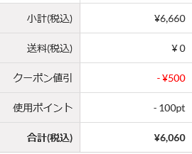 【大失敗】多分700円位取り損ねたと思われます。