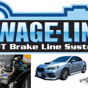 【新商品情報!】スバルWRX S4(VAG)/レヴォーグ(VM#)用ABSユニットホースキット