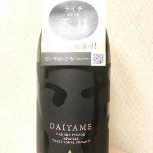 濱田酒造 DAIYAME ライチを思わせる香りが面白い芋焼酎 ボトルもスタイリッシュ!