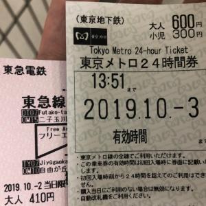 東急と東京メトロのおトクなきっぷ 東京メトロ24時間券はそのまま600円