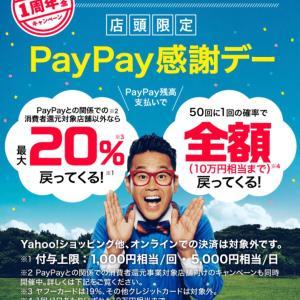 10/5PayPay1周年 20%還元他最大10万円分還元 ユニクロやCoke ONアプリでお得