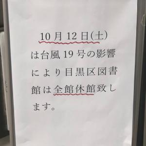 今日12日 自由が丘 図書館 ヤマダ電機 東急ストア 臨時休業 休館