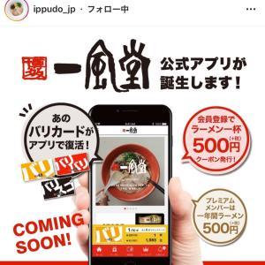 一風堂アプリが10月15日から開始 10月16日は一部店舗でラーメン無料