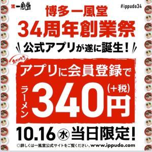 10/16限定 一風堂アプリ開始記念 アプリ会員登録でラーメン1杯340円