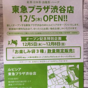 ルピシア 東急プラザ渋谷店 12/5 オープン記念お楽しみ袋