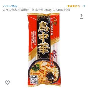 Amazonで売っていました!みうら食品山形そば屋の中華鳥中華