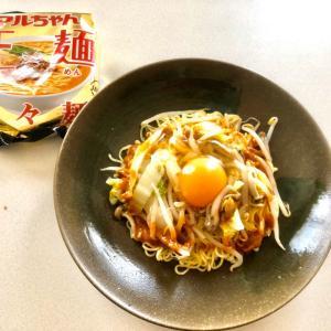 マルちゃん正麺担々麺 もやし汁なし坦々麺 野菜と豚肉の炒め物リメイク