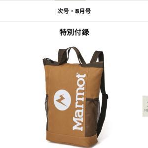 Monomax 8月号 リュックにもバッグにも 背負える保冷バッグ Marmot(マーモット)